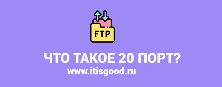 🖧 Что такое порт 20 в TCP и UDP?