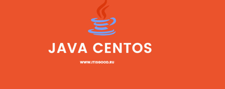 💡 Установка Java 11 на CentOS / Fedora 29 / Fedora 28
