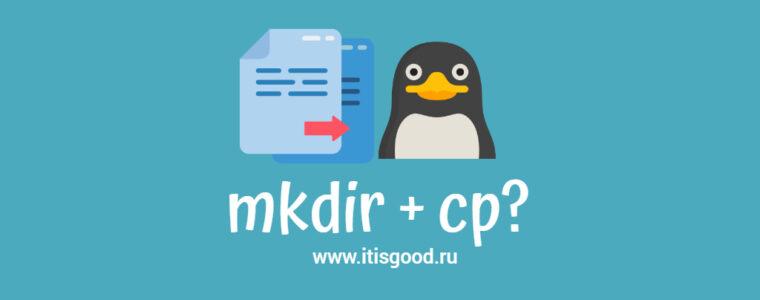 📁Как скопировать файлы и создавать целевые каталоги одновременно на Linux
