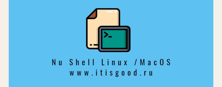 🐧 Установка и использование Nu Shell на Linux | macOS