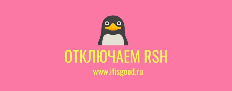 🐧  Как отключить сервер RSH на CentOS / RHEL