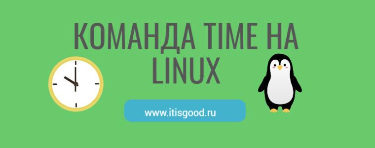 ⌛ Как использовать команду time на Linux