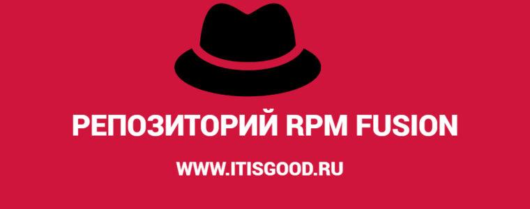 📦 Как добавить и включить репозиторий RPM Fusion в Fedora, RHEL, CentOS, AlmaLinux.