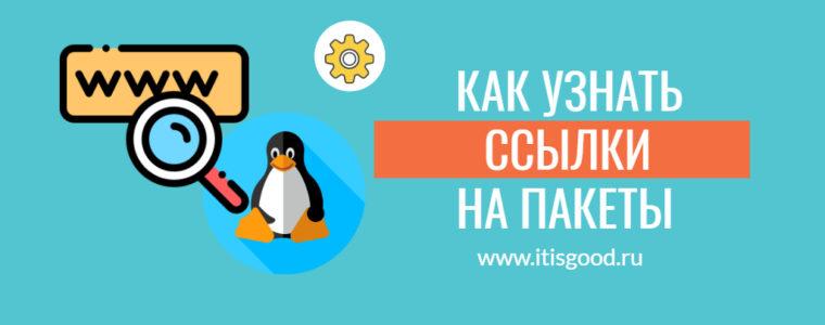 📦 Как узнать URL-адрес пакета CentOS/Fedora/RHEL