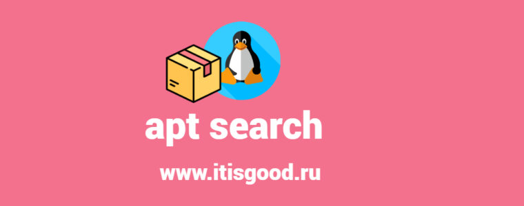 📦 Как использовать команду apt search на Linux