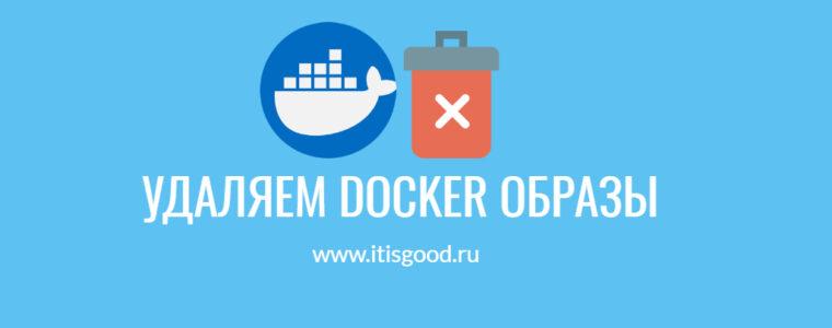 🐳 Быстрый способ удалить все образы Docker с вашего хоста
