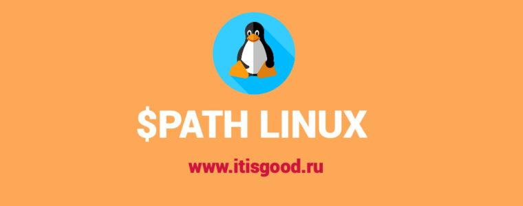 Как добавить путь к каталогу в переменную $PATH