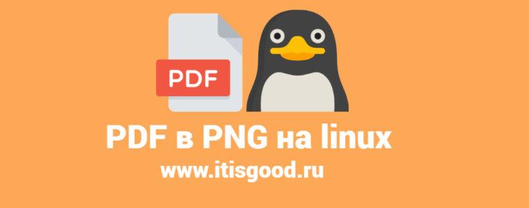 📦 Как конвертировать PDF в изображение на Linux