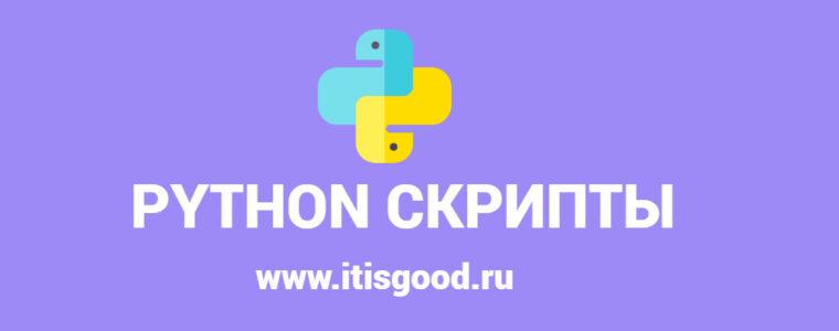 🐍 Как поменять местами две переменные в Python?