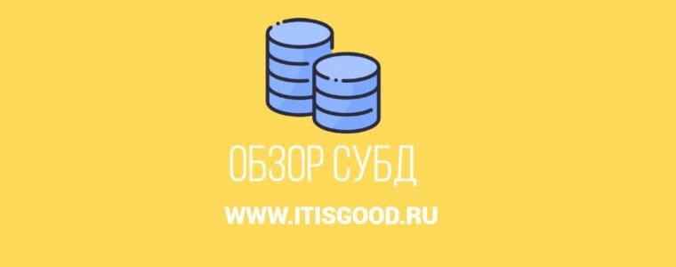 🗄️ 7 инструментов управления базами данных, которые следует знать администраторам баз данных или системному администратору