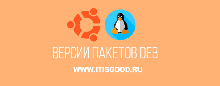 📦  Как проверить версию установленного пакета в Ubuntu/Debian