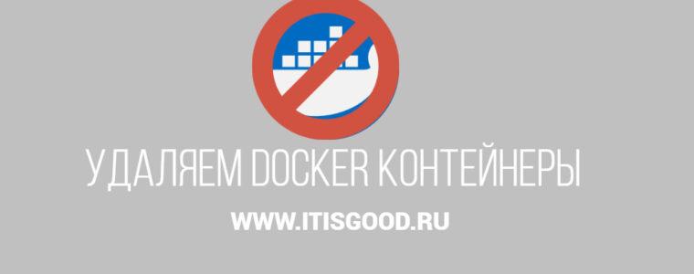 🐳  Как удалить все Docker контейнеры с помощью одной команды