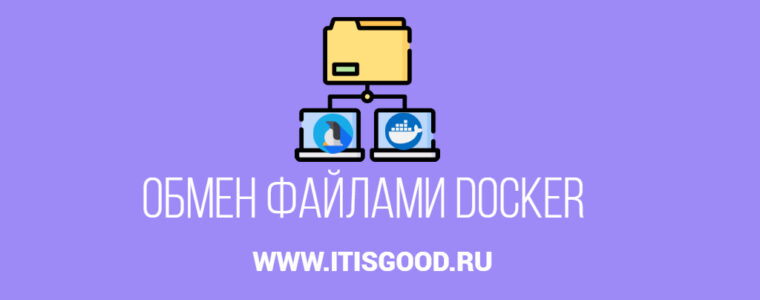 🐳 Как обмениваться данными между контейнером Docker и хост-системой с помощью томов