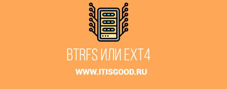 🗃️ Btrfs или Ext4 – функциональные возможности, сильные и слабые стороны