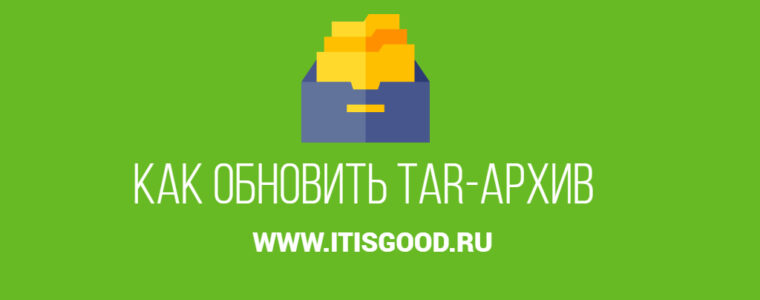 🗃️ Как обновить tar-архив