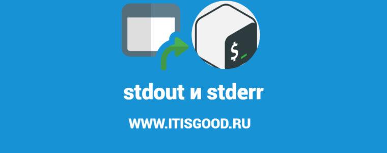 📜 Bash – как перенаправить стандартный вывод (stdout) и стандартную ошибку (stderr ) в один и тот же файл