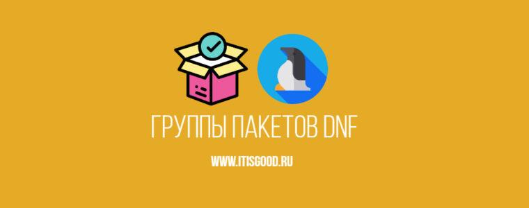 📦 Как работать с группами пакетов dnf