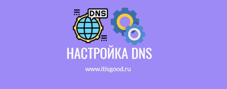 🌐 Как сделать постоянными изменения DNS в resolv.conf на Linux