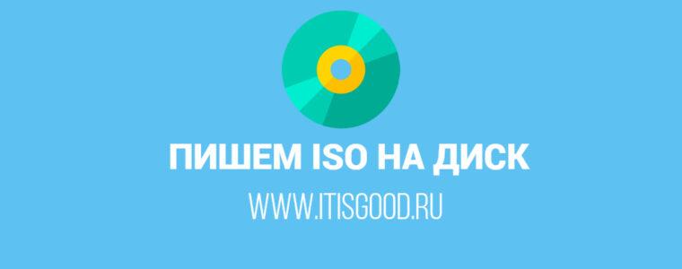 💿 Как записать ISO на CD или DVD с помощью Wodim
