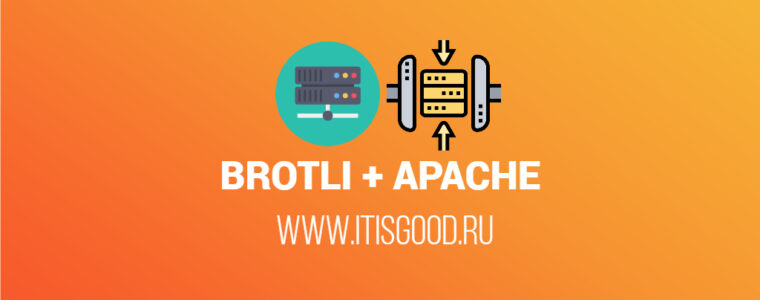 ⌨️ Как включить сжатие Brotli в Apache