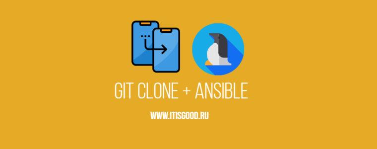📜 Как клонировать репозиторий Git с помощью Ansible