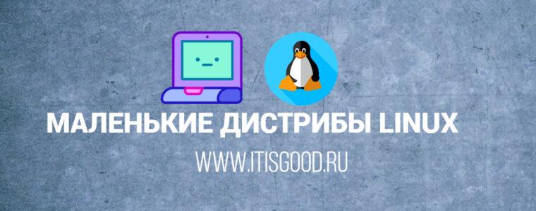🐧 Самые маленькие дистрибутивы Linux