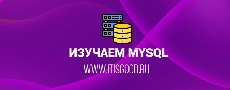 👥 Как переименовать базу данных MySQL
