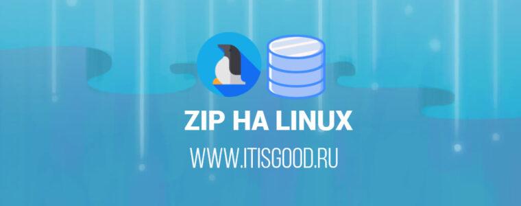 🐧 Как заархивировать все файлы в каталоге в системах Linux?