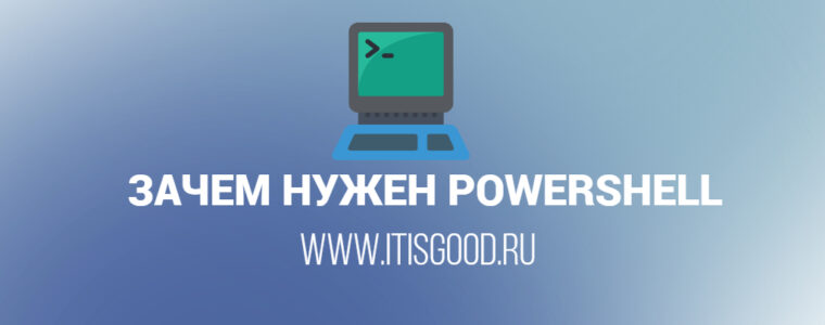 📜 Делайте все быстрее: Автоматизация PowerShell
