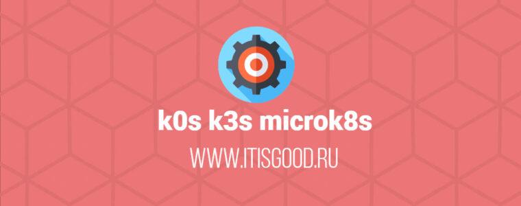 ☸️ k0s, k3s и microk8s Сравнение дистрибутивов Kubernetes