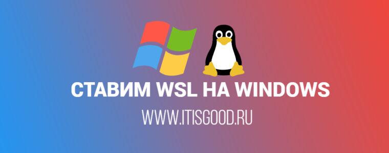 🐧 Установка подсистемы Windows Subsystem Linux ( WSL ) с помощью одной команды