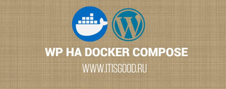 🐳 Как использовать docker-compose для установки WordPress