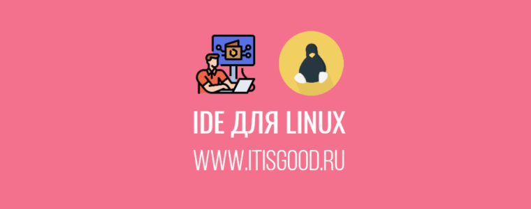 🐧 10 лучших редакторов кода на Linux с открытым исходным кодом