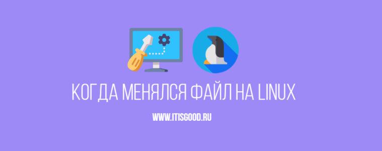 🐧 Как узнать время и дату изменения файла в системах Linux