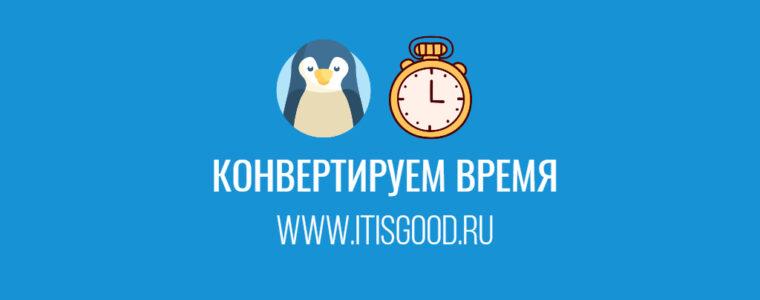 ⏲️ Преобразование даты и времени utc в локальное время на Linux