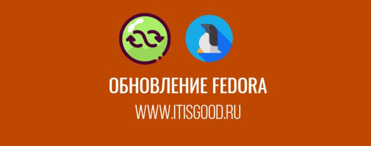 🛠️ Как обновить Fedora Linux, чтобы получить новейшее программное обеспечение