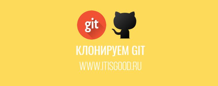 📜 Как клонировать Git репозиторий в определенную папку