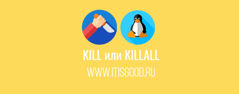 🐧 kill и killall – разница и использование команд