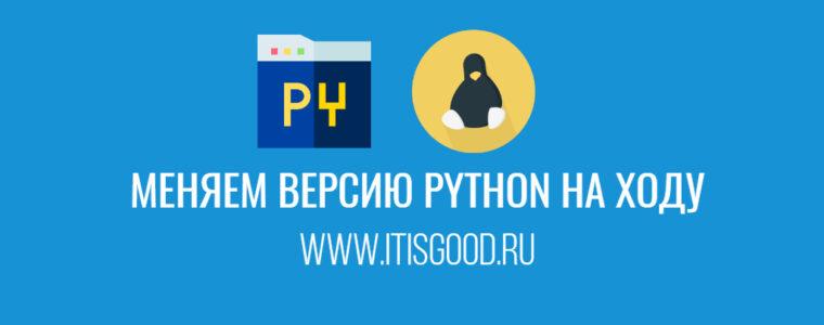 🐍 Как переключить версию Python на Ubuntu и Debian