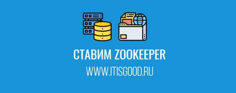 🐧 Как установить автономный сервер ZooKeeper