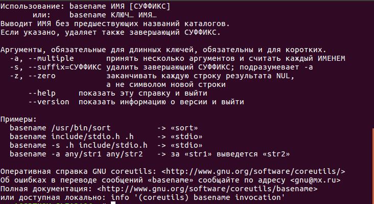 Linux команда basename для начинающих (с примерами)