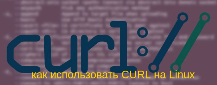 ⚓ Как использовать команду cURL в Linux