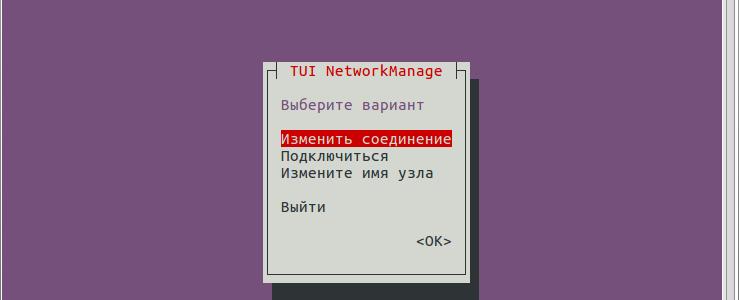 🖧 Как включить (UP) и отключить (DOWN) порт сетевого интерфейса (NIC) в Linux?