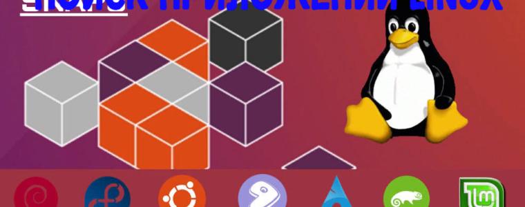 🐧 Поиск приложений Linux на платформах AppImage, Flathub и Snapcraft