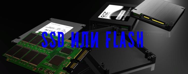 🔍 Разница между SSD и флэш-накопителями