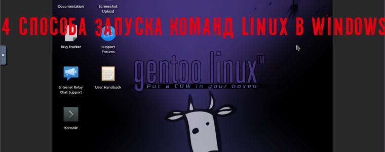 ‼️ 4 способа запустить команды Linux в Windows