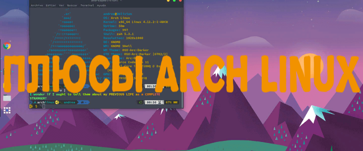 🍤 10 причин использовать Arch Linux