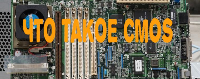 🇮🇸 Что такое CMOS  (дополнительный металл-оксид-полупроводник)?