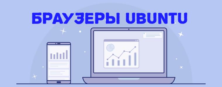 🌐 12 лучших веб-браузеров для Ubuntu