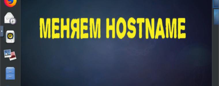 🐧 Как изменить имя хоста в CentOS 7/8 и Fedora 30/29/28
